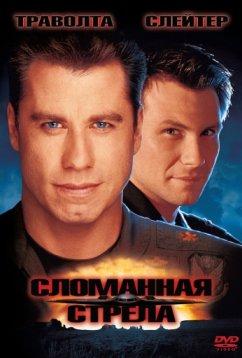 Сломанная стрела (1996)