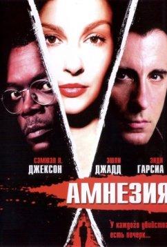 Амнезия (2003)