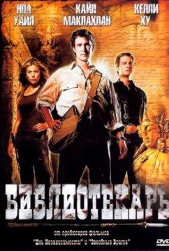 Библиотекарь: В поисках копья судьбы (2004)