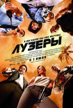 Лузеры (2010)