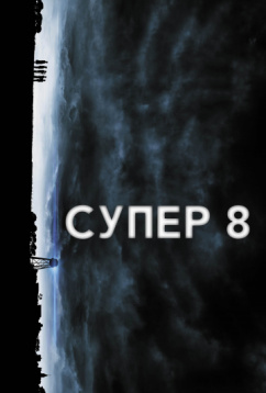 Супер8 (2011)