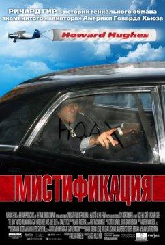 Мистификация (2006)