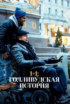 1+1: Голливудская история (2018)