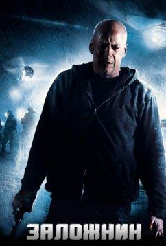Заложник (2005)