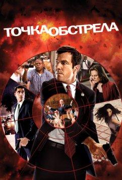 Точка обстрела (2008)