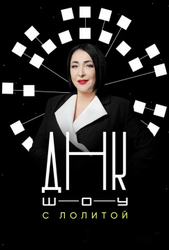 ДНК-шоу (2021)