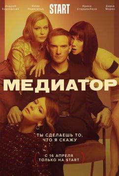 Медиатор (2020)