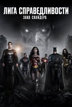Лига справедливости Зака Снайдера (2021)