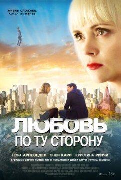 Любовь по ту сторону (2020)