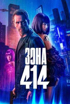 Зона 414 (2021)