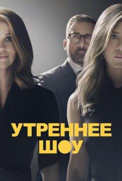 Утреннее шоу (2019)