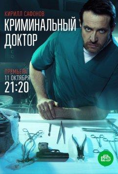 Криминальный доктор (2021)